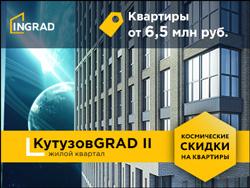 ЖК «КутузовGRAD» — космические скидки на квартиры Квартиры с отделкой и без